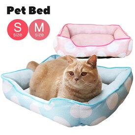 ペットベッド カドラー 犬 猫 ドッグ 室内 おしゃれ かわいい 夏用 水玉 ピンク ブルー イヌ ネコ 送料無料
