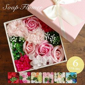 ギフト ボックス型 ソープフラワー 全6色 敬老の日 花 メッセージ バラ カーネーション アジサイ フラワー 造花 結婚祝い 誕生日 記念日 お祝い 発表会 送料無料