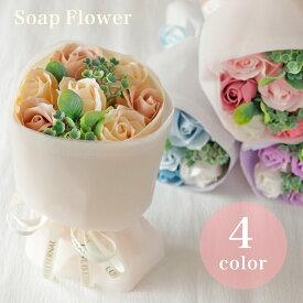 ギフト 花束 ブーケ ソープフラワー 全4色 敬老の日 花 メッセージ バラ 紫陽花 フラワー 造花 結婚祝い 誕生日 記念日 お祝い 送料無料