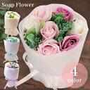 ギフト 花束 ブーケ ソープフラワー 花 メッセージ バラ バレンタインデー バレンタイン お返し ホワイトデー ギフト …