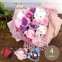 ギフト 花束 ブーケ ソープフラワー 全4色 敬老の日 花 メッセージ バラ カーネーション フラワー 造花 結婚祝い 誕…