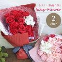 ギフト 花束 ブーケ ソープフラワー 全2色 花 メッセージバラ カーネーション フラワー 造花 結婚祝い 誕生日 記念日 …