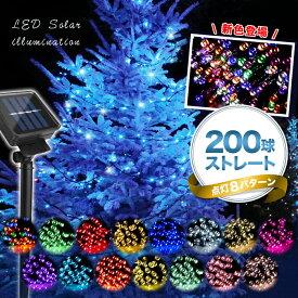 ソーラーイルミネーション 200球 ソーラーイルミネーションライト LED イルミネーション ソーラー 屋外 クリスマス ハロウィン ストレート【送料無料】
