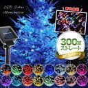 ソーラーイルミネーション 300球 屋外 ソーラーイルミネーションライト イルミネーション ソーラー クリスマス ライト…
