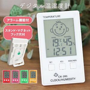 温湿度計 デジタル おしゃれ かわいい マグネット 温度計 湿度計 アラーム 気温計 室内 軽量 小型 置き掛け兼用 湿度管理 置き時計 【送料無料】