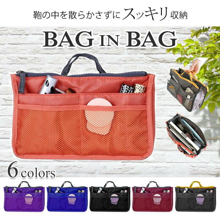 【送料無料】バッグインバッグ 収納バッグ 旅行 メッシュ 化粧ポーチ ビジネスバッグ インナーバッグ 整理 収納 カバン トラベル【メール便発送】