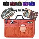 バッグインバッグ トラベルポーチ 【インナーバッグ】 収納バッグ かわいい 旅行ポーチ ビジネスバッグ インナーバ…