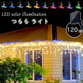 ソーラーイルミネーションライト つらら 120球 屋外 イルミネーション 防水 ソーラー クリスマス ナイアガラ カーテン 庭 ガーデンンライト 電飾 装飾 フェンス マンション 送料無料