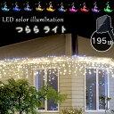 ソーラーイルミネーションライト つらら 195球 点灯8パターン 屋外 イルミネーション ソーラー クリスマス ナイアガラ…