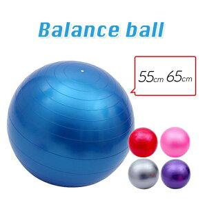 【ピラティス ボール】バランスボール 55cm 65cm ヨガボール ダイエット エクササイズ ヨガ ピラティス ボール 運動