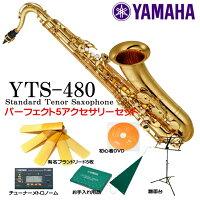 YAMAHA/TenorSaxophoneYTS-480【経験者考案!パーフェクトセット】【福岡パルコ店】