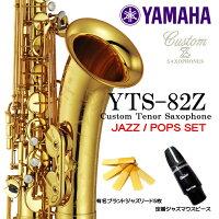 YAMAHA/YTS-82Z【JAZZ/POPSセット】【福岡パルコ店】