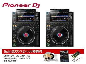 Pioneer DJ / CDJ-3000 2台セット【豪華2大特典!】【お取り寄せ商品】【渋谷店】