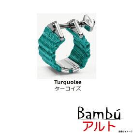 BAMBU バンブー / Alto HR Size NA03 TURQUOISE アルトラバーサイズ【ウインドパル】