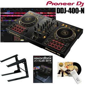 Pioneer DJ / DDJ-400-N+LAPTOP STANDセット【解説本&スクラッチ音ネタUSB/豪華2大特典!】【渋谷店】