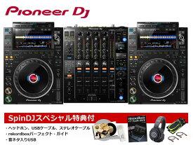 Pioneer DJ / CDJ-3000 + DJM-900NXS2 セット【豪華2大特典!】【渋谷店】