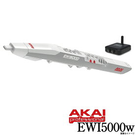 AKAI professional / 《日本限定モデル》 ウインドシンセ EWI5000W EWI-5000 アカイ【ウインドパル】