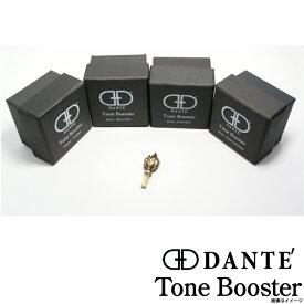 Dante / Tone Booster トーンブースター 《Brass》 《Vintified》 ダンテ【ウインドパル】