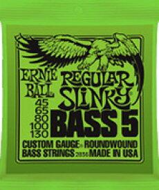 ERNiE BALL / #2836 REGULAR SLiNKY BASS5 45-130 5-Strings Long Scale 【エレキベース弦】【Electric Bass Strings】【セット弦】【アーニーボール】【レギュラースリンキーベース5】【5弦ベース】【5strings】【5弦用】【ロングスケール】【グリーン】【Green】【新宿店】