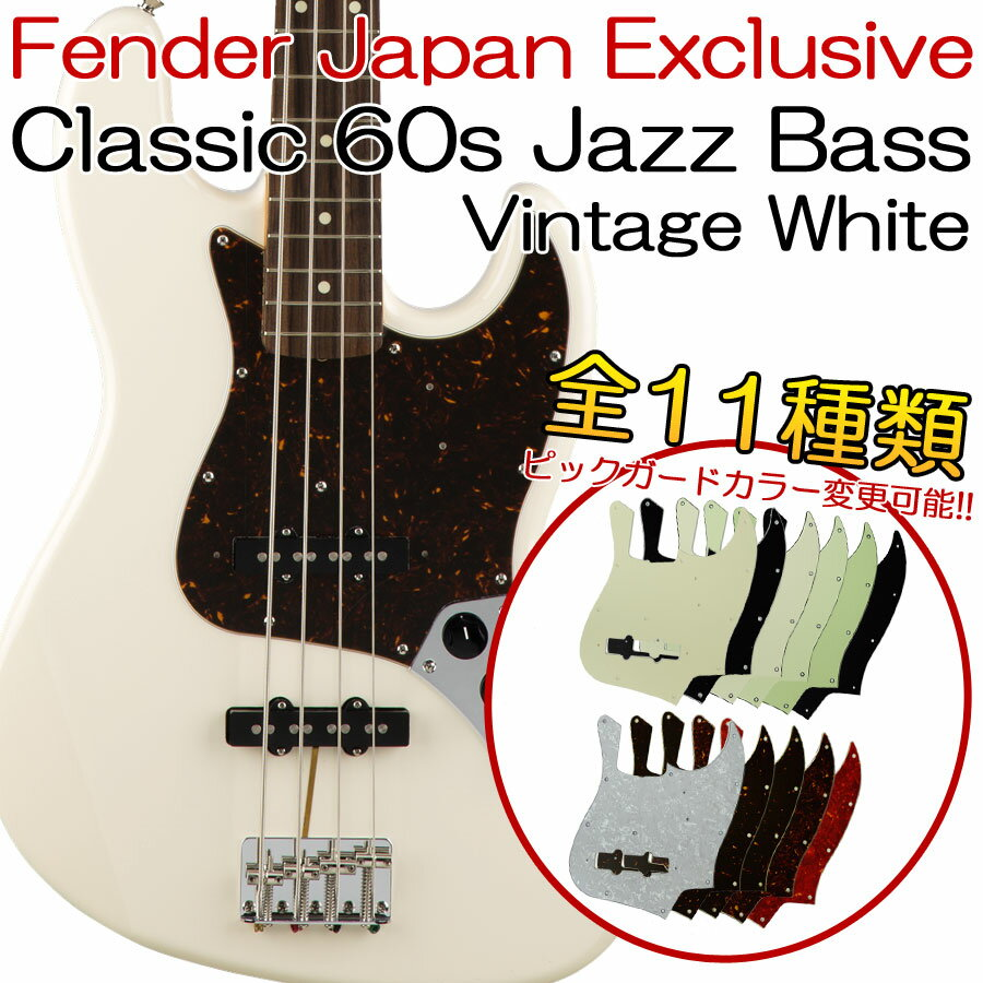 Fender / Japan Exclusive Classic 60s Jazz Bass Vintage White 【フェンダージャパン】【ジャズベース】【新宿店】