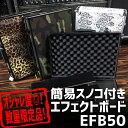 【数量限定モデル】 EFB50 簡易スノコ付き エフェクター ケース ≪エフェクト・ペダルをたっぷり収納!≫ ≪内部スノ…