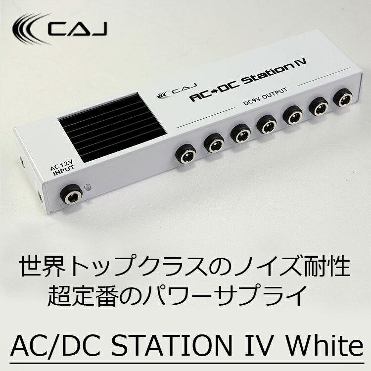 CUSTOM AUDIO JAPAN (CAJ) / AC/DC STATION 4 White (WH) ≪今ならピック10枚プレゼント!≫ ACDC 【超定番のパワーサプライ】【DCサプライケーブル 7本付属】【競合価格対抗セール】【TFJ2】【新宿店】