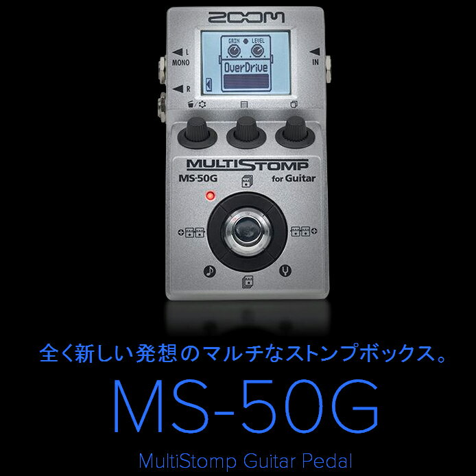 ZOOM / MS-50G Multi Stomp for Guitar ≪今ならピック10枚プレゼント!≫【競合対抗、新品超特価!】【ギター用】【55種類のサウンドを搭載!最大6エフェクトを同時使用可能!】【期間限定 送料無料】【新宿店】