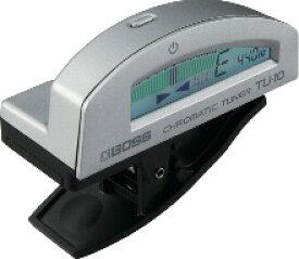 BOSS / Clip-on Chromatic Tuner TU-10 Silver 【ボス】【クリップオンクロマチックチューナー】【クリップチューナー】【TU10】【シルバー】【新宿店】