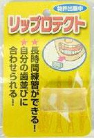 NONAKA / リップロテクト 唇保護用ガード 【梅田店】