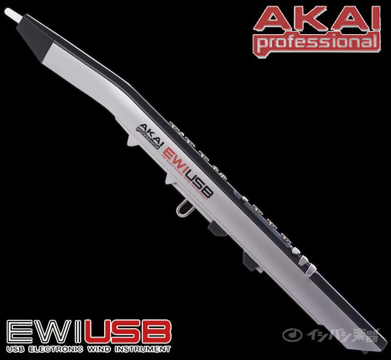 AKAI Professional/EWI-USBアカイ・プロフェッショナル【ウインドパル】【在庫あります】