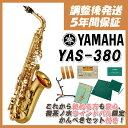 【新品】【ウインドパル限定かんぺきセット】ヤマハ アルトサックス YAS-380YAMAHA Alto saxophone YAS380【5年保証】【ウインドパル】