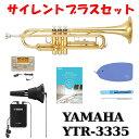 【在庫有り】 YAMAHA YTR-3335 ヤマハ トランペット サイレントブラスセット【出荷前調整】【送料無料】【横浜店】
