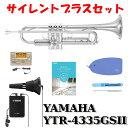 【在庫有り】YAMAHA YTR-4335GSII ヤマハ トランペット サイレントブラスセット【出荷前調整】【送料無料】【横浜店】