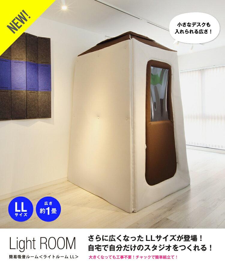 infist Design 簡易吸音ルーム Light Room ライトルームLLサイズ【横浜店】【店頭展示中!!】【お手軽防音室】