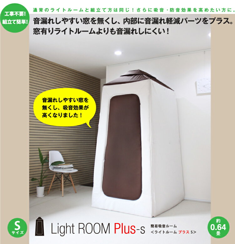 infist Design 簡易吸音ルーム Light Room Plus ライトルームプラス Sサイズ【横浜店】【お手軽防音室】【窓をなくして防音性UP!】【送料別途ご案内】【代金引換不可】