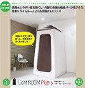 infist Design 簡易吸音ルーム Light Room Plus ライトルームプラス Sサイズ【横浜店】【お手軽防音室】【窓をなくして防音性UP!】