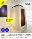 infist Design 簡易吸音ルーム Light Room Plus ライトルームプラス LLサイズ【横浜店】【店頭展示中!!】【お手軽防音室】【窓をなくし…