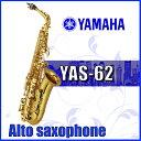 【新品】 YAMAHA YAS-62 03 ヤマハ アルトサックス YAS62 03 【出荷前調整】【送料無料】【横浜店】