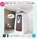 infist Design 簡易吸音ルーム Light Room ライトルームSサイズ【横浜店】【店頭展示中!!】【お手軽防音室】【送料別途ご案内】【代金…