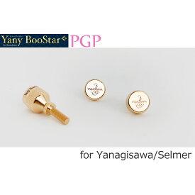 【あす楽対象商品】Yanagisawa / YANYBOOSTAR ヤニーブースター ヤナギサワセルマー 用 PGP ピンクゴールドプレート ネックスクリューセット