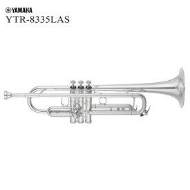 YAMAHA / YTR-8335LAS ヤマハ カスタム トランペット 銀メッキ仕上げ 《予約注文/10月29日発売開始》