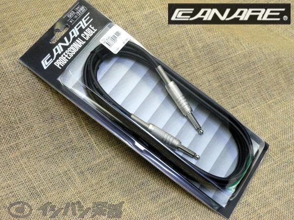 CANARE / G03 3m SS Black カナレ 楽器用ケーブル