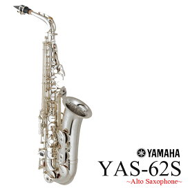 YAMAHA YAS-62S ヤマハ アルトサックス 第4世代 銀メッキ仕上《倉庫保管新品をお届け※もちろん出荷前調整》【5年保証】
