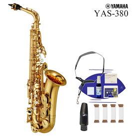 【在庫あり】YAMAHA / YAS-380 ヤマハ スタンダード アルトサックス ラッカー仕上 《ジャズスタートセット》《未展示倉庫保管新品をお届け※もちろん出荷前調整》【5年保証】【YRK】