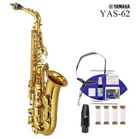 YAMAHA / YAS-62 ヤマハ プロシリーズ アルトサックス ラッカー仕上 《ジャズスタートセット》《未展示倉庫保管新品をお届け※もちろん出荷前調整》【5年保証】