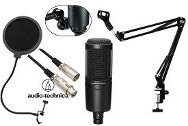 【在庫あり】audio-technica / AT2020 コンデンサーマイク 安心スターティングセット01 -3m純正マイクケーブル、ポップブロッカー、アームスタンド付-