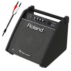 Roland 電子ドラム用モニタースピーカー PM-100 接続ケーブルセット【YRK】
