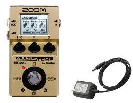 ZOOM / MS-50G-I Gold Limited イシバシ限定生産モデル -純正ACアダプターセット- 定番のマルチストンプ