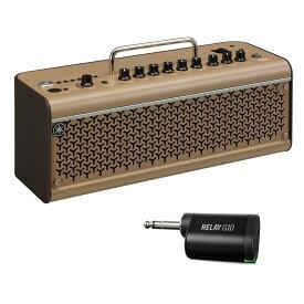 【在庫有り】 YAMAHA / THR30IIA Wireless + LINE6 Relay G10T 《特典つき!/80-set20129/+711713000》【アコギ/エレアコ用ギターアンプ ワイヤレスセット】【新製品】 ヤマハ アコースティックギターアンプ THR30 II A 【YRK】