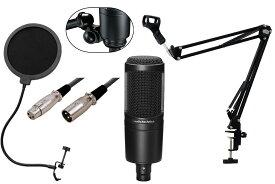 audio-technica / AT2020 コンデンサーマイク 安心スターティングセットA -3mマイクケーブル、ポップブロッカー、アームスタンド付-【PNG】
